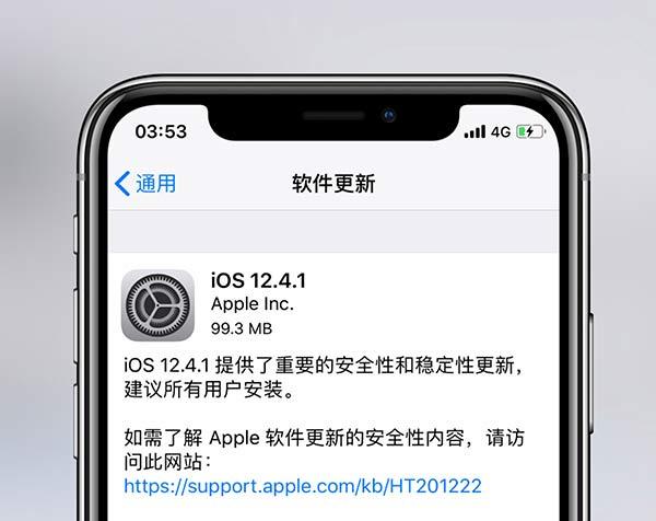 苹果发布iOS12.4.1:重新修复了越狱漏洞