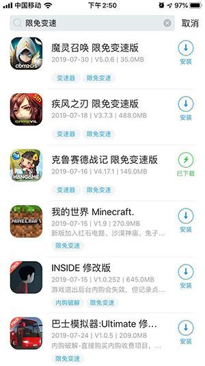 iOS游戏变速器有哪些?同步推VIP已全面开放游戏变速器功能
