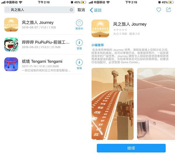 陈星汉成名作《风之旅人》上架苹果商店 同步推可免费下载风之旅人iOS版