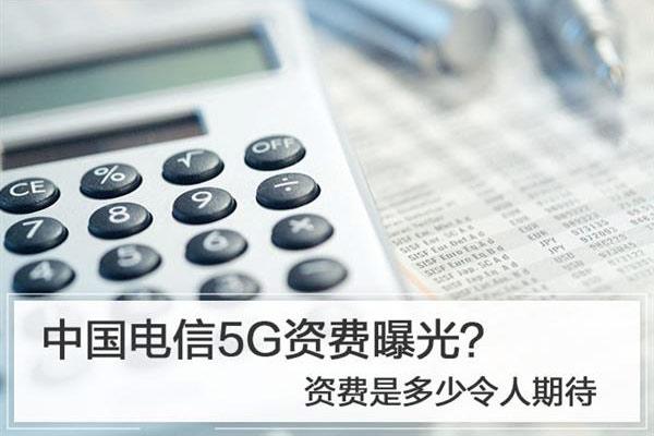 中国电信5G套餐资费曝光 预计199元至599元不等