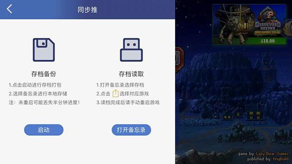 同步推VIP推出云存档功能 可通过存档获得无限金币无限资源