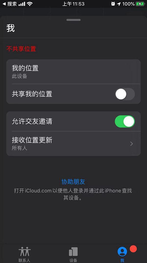 iOS13 beta7正式发布:修复了三指轻点弹出撤销栏的问题