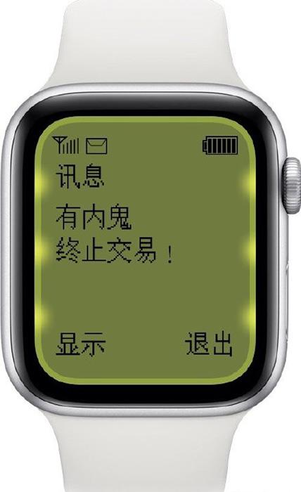 壁纸下载:有内鬼,终止交易!