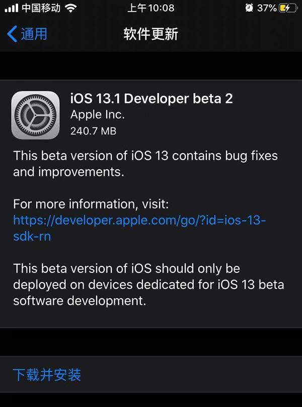iOS13.1 beta2已发布 iOS13.1正式版或于10月到来