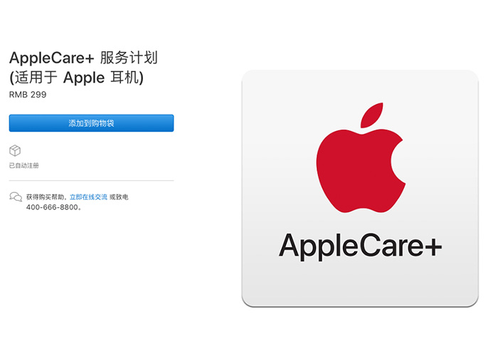 苹果推出适用于耳机的AppleCare+,费用299元