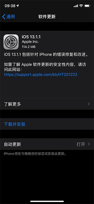 苹果发布 iOS 13.1.1:修复可能导致电池耗电过快的