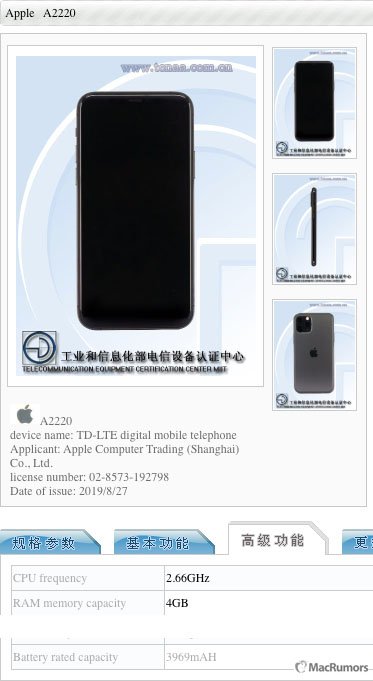 工信部网站认证:iPhone 11系列三款新机都是 4GB 运行内存