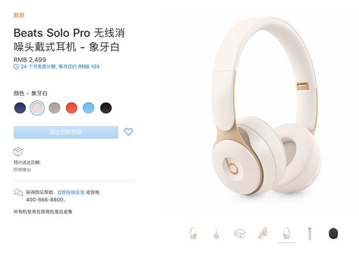 苹果推出全新主动降噪版Beats Solo Pro,定价2499元