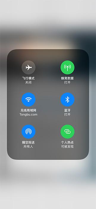 iOS13个人热点.jpg