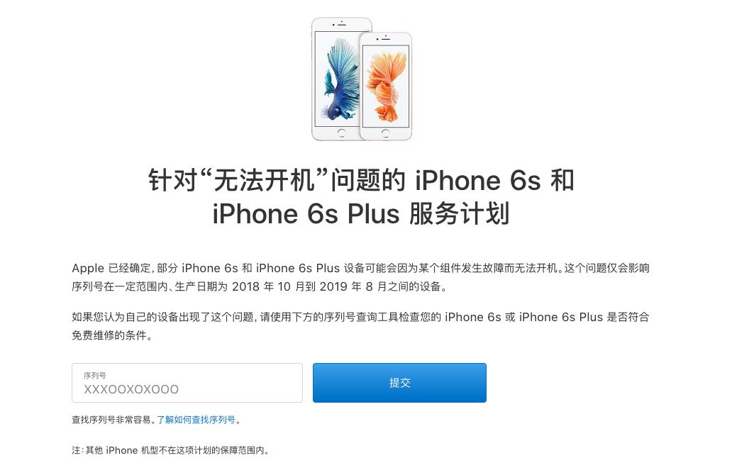 """苹果针对 iPhone 6s """"无法开机"""" 问题推出免费服务计划"""