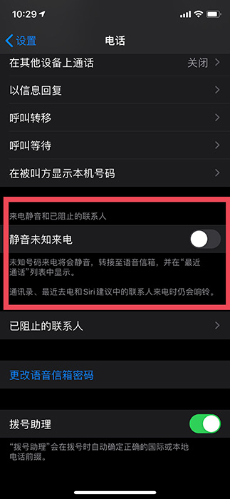 iOS13新增防骚扰功能:静音未知来电,转接至语音信箱