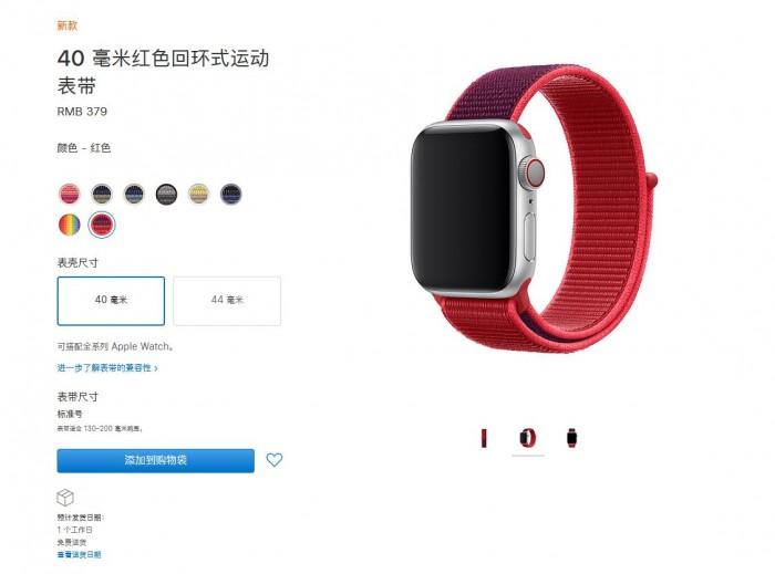 苹果上新:一系列Watch表带、保护壳和索尼DualShock 4手柄