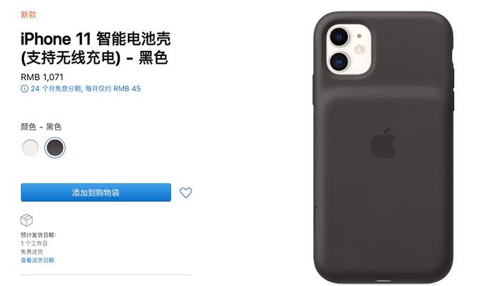 iPhone11/11 Pro/Pro Max智能电池壳发售,配有专门的相机按钮