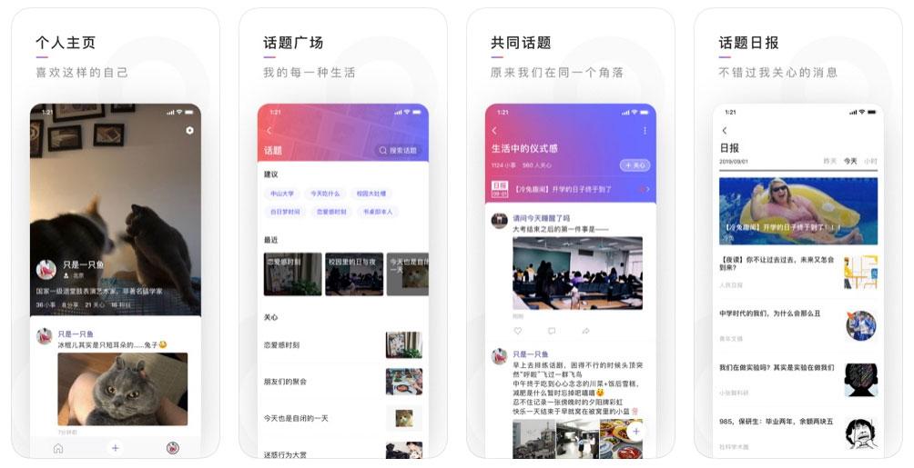 """腾讯推出新社交产品""""有记"""",目前在内测中"""
