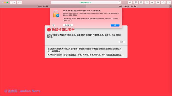 """苹果中国官网启用新域名apple.com.cn,却被误认为""""欺骗性网站"""""""
