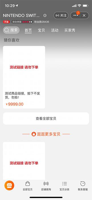 任天堂Switch天猫旗舰店上线 国行版即将开售
