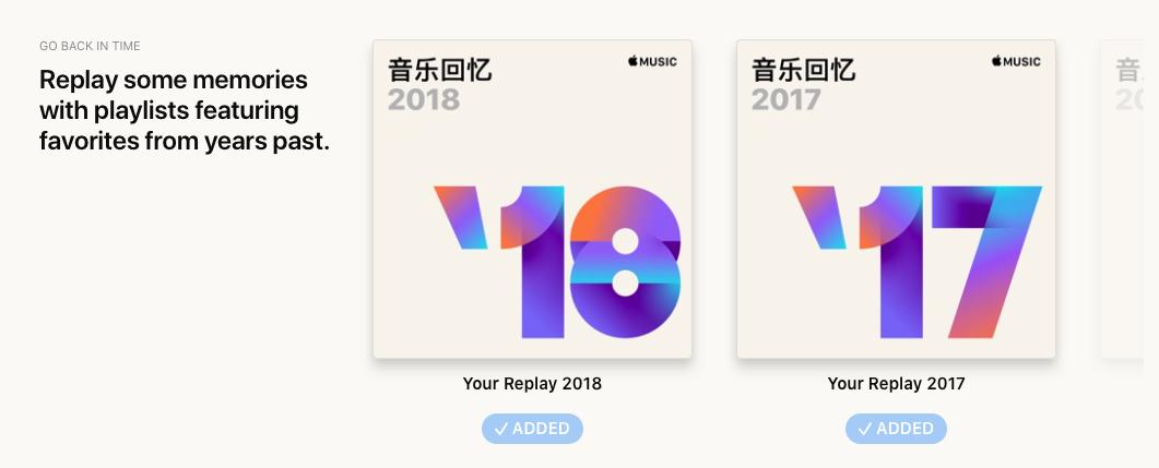 Apple Music新增Replay功能:统计用户每个年度听的音乐