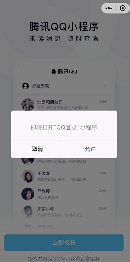 """微信上可登录QQ:微信上线""""腾讯QQ""""小程序 可查看消息"""