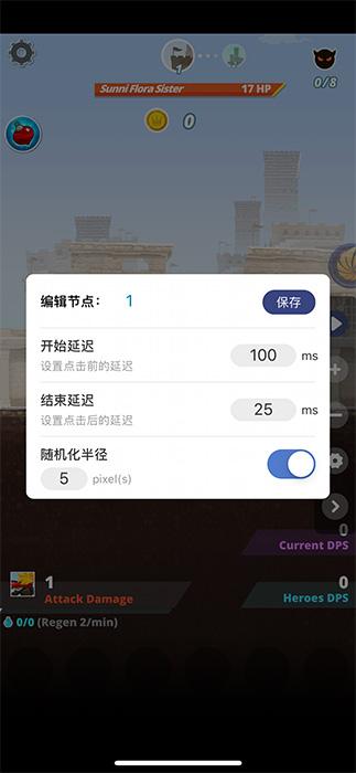 游戏自动连点器4.jpg