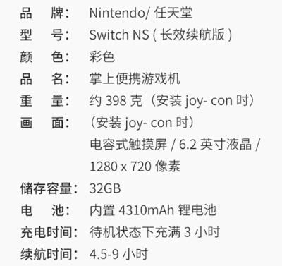 国行版Switch细节曝光:2099元售价,12月上市