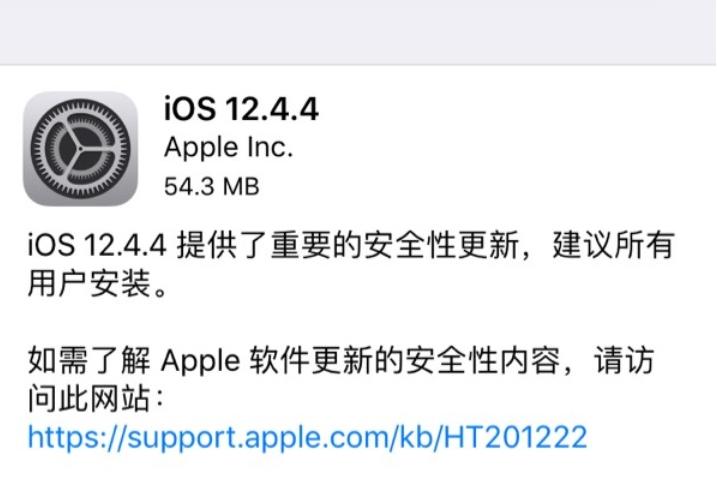 苹果面向iPhone 5S/iPhone 6S用户发布iOS 12.4.4更新