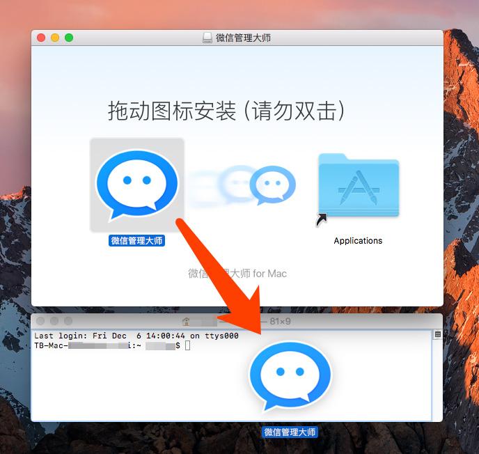 微信管理大师安装提示已损坏的解决方法.jpg