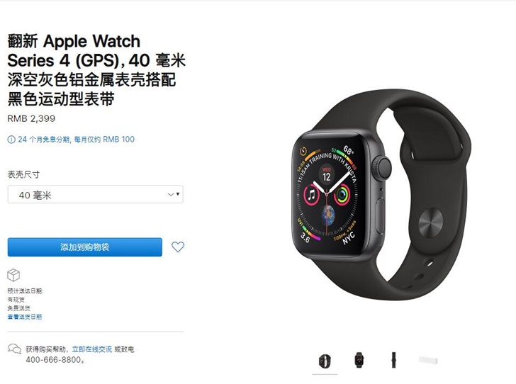 苹果上架Apple Watch Series 4官翻机,2399元起享24期免息