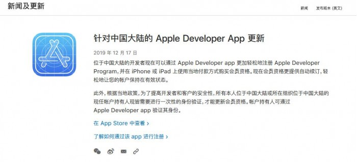 Apple Developer App更新:国内开发者也能注册开发者计划了
