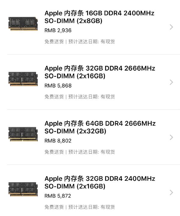 苹果中国官网上架5款内存条产品:售价最高8802元
