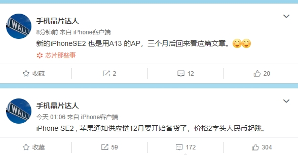 iPhone SE2爆料:开始备货,A13加持不到3000元?