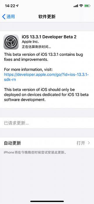 苹果推送iOS13.3.1beta2:系统优化,Bug修复
