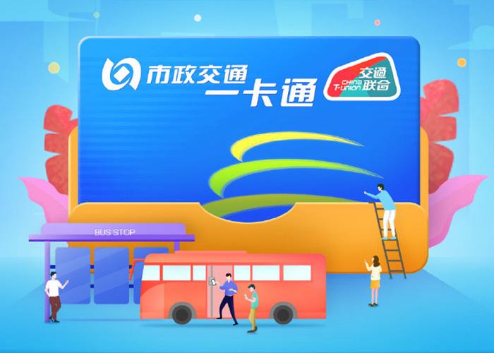 Apple Pay将支持开通京津冀互联互通卡:支持275个城市