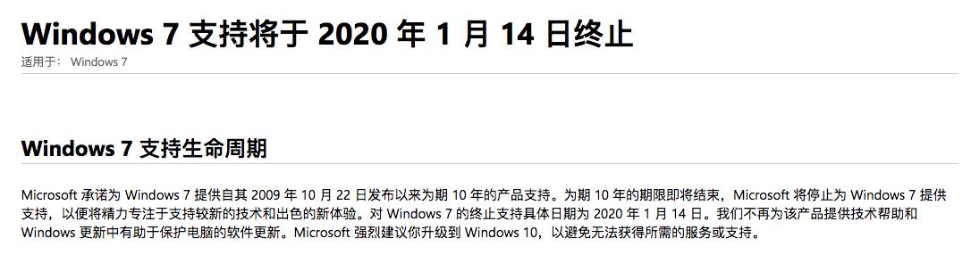 属于Windows 7的时代结束了:1月14日正式停止更新
