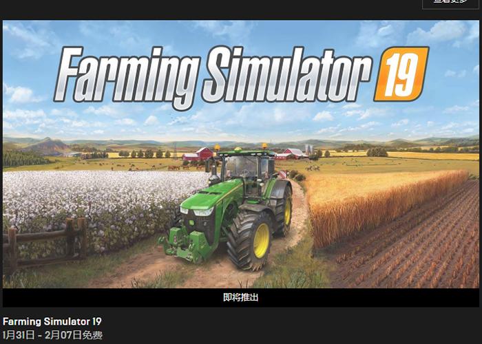 Epic Games免费游戏限时领取:模拟游戏《Farming Simulator 19》