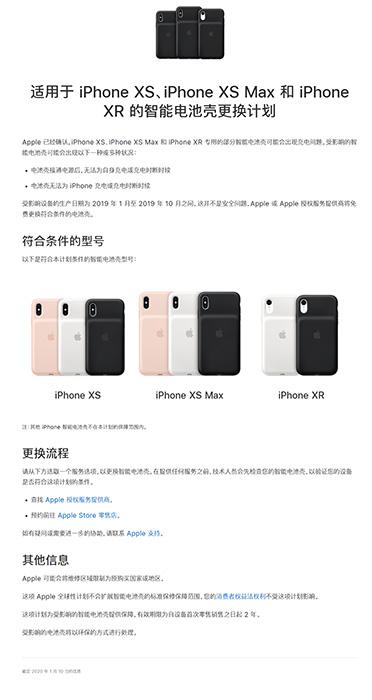 苹果推出iPhone XS系列和iPhone XR智能电池壳更换计划