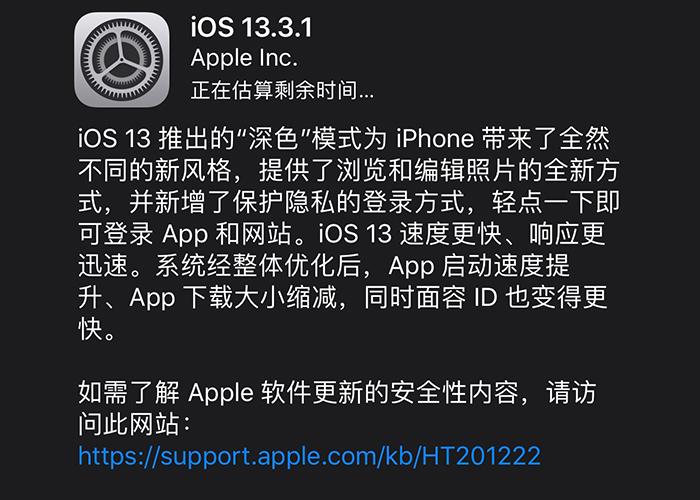 iOS 13.3.1 更新发布:修复屏幕时间与邮箱的Bug