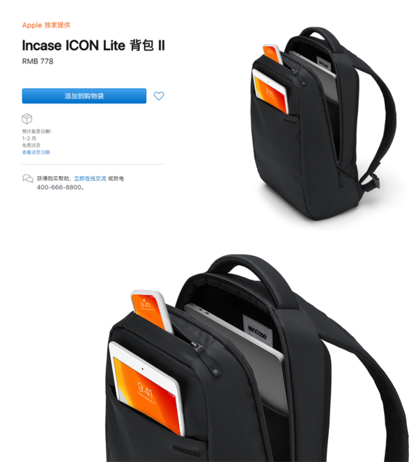 苹果官网意外惊现无刘海iPhone,暗示无刘海iPhone即将到来?