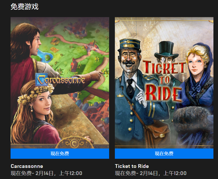 Epic Games本周2款限免游戏:《Carcassonne》和《Ticket To Ride》