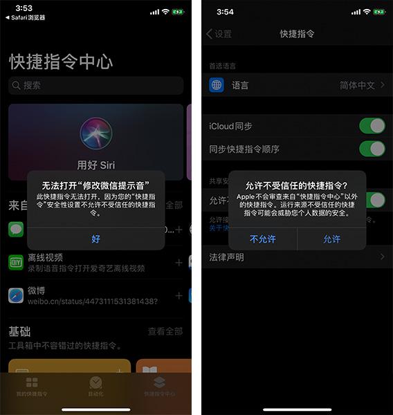 FilzaEscaped iOS13-iOS13.3更新:如何修改iOS13微信提示音?