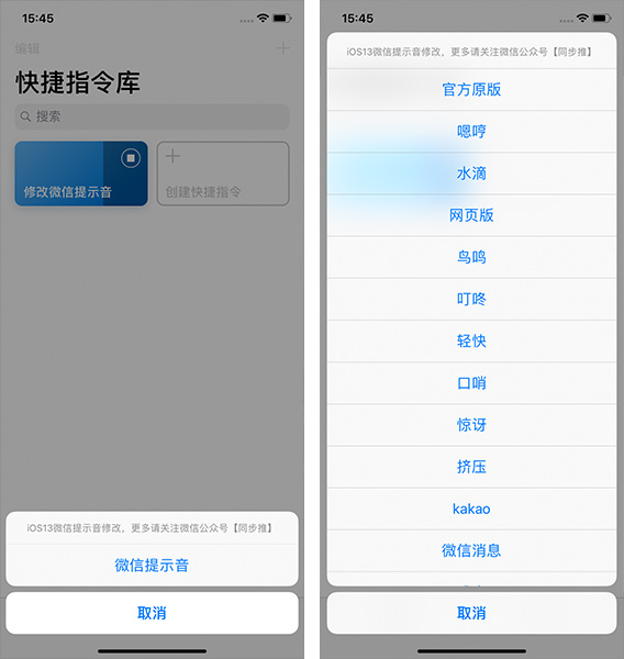 FilzaEscaped iOS13-iOS13.3更新:如何修改iOS13微信提示音?
