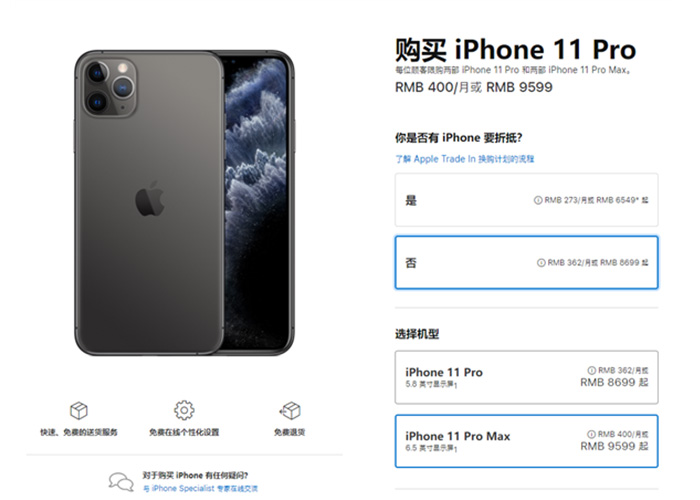 iPhone 8/XR/11全系列限购 每人最多两部