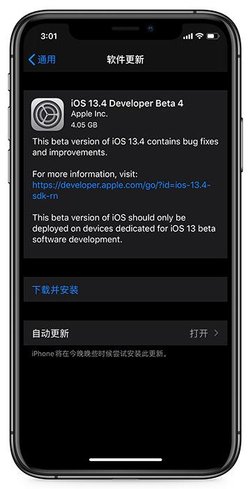 苹果发布iOS13.4beta4第四个测试版,更新节奏稳定