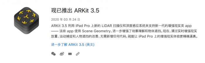 苹果ARKit 3.5发布:支持新款iPad Pro的LiDAR扫描仪和深度感应系统