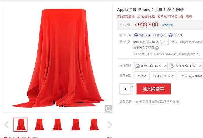 iPhone 9现身京东第三方店铺和美国Verizon以旧换新页面