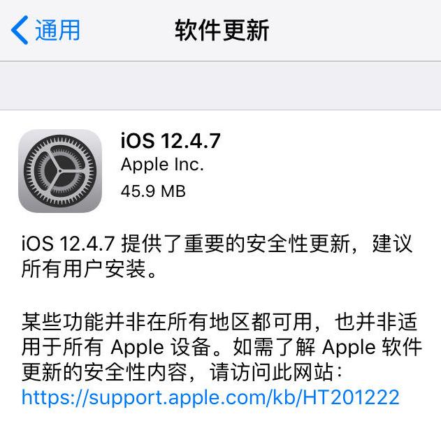 苹果不忘老机型:发布iOS 12.4.7安全更新 建议所有用户安装