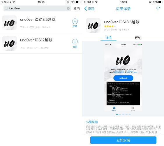 unc0ver 5.2.0 更新发布:支持 iOS 13.5.5