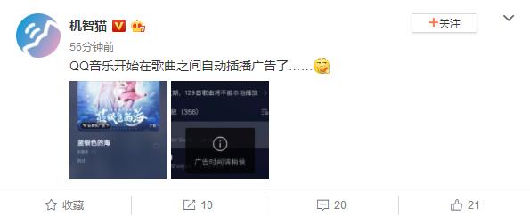 "QQ音乐回应""插播语音广告"":非绿钻会员中进行的小批量测试"