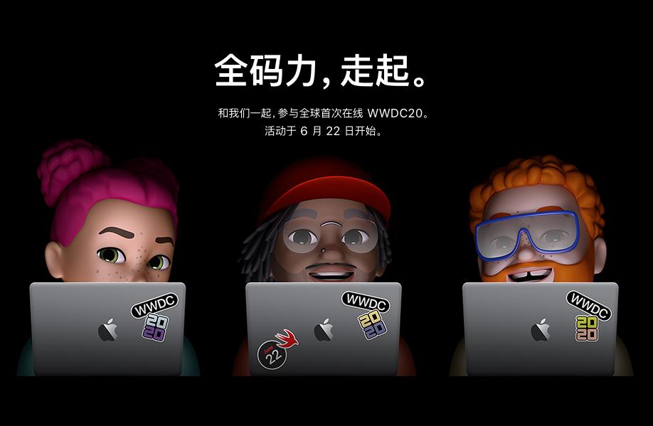 苹果将于6月22日开启WWDC20开发者大会活动:仅在线上举办,免费开放
