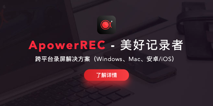 4, ApowerREC-功能.png