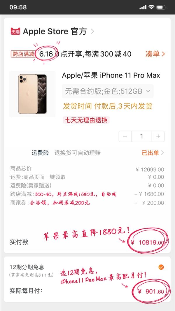 天猫618苹果再加码:再补贴消费者2亿元